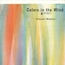 Colors in the Wind/真砂秀朗