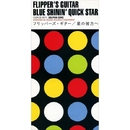 星の彼方へ ~Blue Shinin' Quick Star~/FLIPPER'S GUITAR