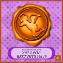2017 J-POP BEST HITS Vol.19(オルゴールミュージック)/西脇睦宏