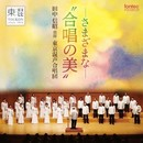― さまざまな ― ''合唱の美''/東京混声合唱団、田中信昭 & 中嶋香