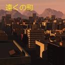 遠くの町 feat.神威がくぽ/澤山 晋太郎