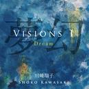 VISIONS 1 Dream 夢幻/川崎翔子