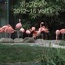 ポップヒット2012~16 VOL11/スターライト オーケストラ&シンガーズ