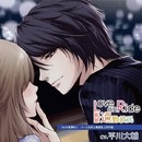 Love on Ride~通勤彼氏 Vol.4 黒澤玲人/黒澤玲人(CV.平川大輔)
