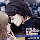 Love on Ride~通勤彼氏 Vol.4 黒澤玲人 (PCM 96kHz/24bit)/黒澤玲人(CV.平川大輔)