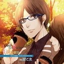 Love on Ride~通勤彼氏 Vol.5 三宅和馬 (PCM 96kHz/24bit)/三宅和馬(CV.ぽこた)