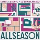 ALLSEASON EP./STUTS×SIKK-O×鈴木真海子