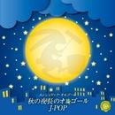 秋の夜長のオルゴール J-POP(オルゴールミュージック)/西脇睦宏