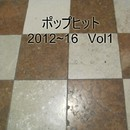 ポップヒット2012~16 VOL1/スターライト オーケストラ&シンガーズ