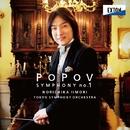 ポポーフ:交響曲 第 1番 日本初演/飯森範親/東京交響楽団