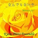 なんでもないや(「君の名は。」より) inst version/Kyoto Piano Ensemble