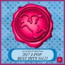 2017 J-POP BEST HITS Vol.21(オルゴールミュージック)/西脇睦宏