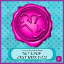 2017 J-POP BEST HITS Vol.22(オルゴールミュージック)/西脇睦宏