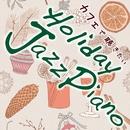 カフェで聴きたい Holiday Jazz Piano/Kaoru Sakuma