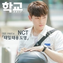 School 2017 OST Part.4/TAEIL&TAEYONG&DOYOUNG