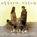 Andante OST PART.2/The Night of Seokyo