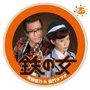 鉄の女/斉藤雪乃&嘉門タツオ