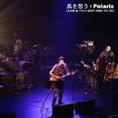 風を想う (LIVE at 代官山 UNIT 2005/12/29)/Polaris