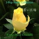 若い広場(「ひよっこ」より) inst version/Kyoto Piano Ensemble