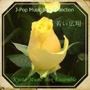 若い広場(「ひよっこ」より) music box/Kyoto Music Box Ensemble
