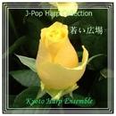 若い広場(「ひよっこ」より) harp version/Kyoto Harp Ensemble