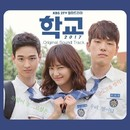 School 2017 OST/ヴァリアス・アーティスツ
