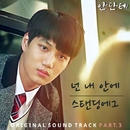 Andante OST PART.3/Standing Egg