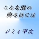 こんな雨の降る日には feat.Lily/ジミィ 平次