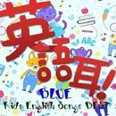 英語耳!Kids English Songs BEST-Blue-/プチボサ・ファミリー