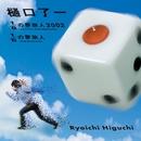 1/6の夢旅人2002(オリジナル)/ 1/6の夢旅人/樋口了一
