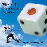 1/6の夢旅人2002(オリジナル)/ 1/6の夢旅人/樋口 了一