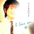 I Love You 愛してる/さくまひでき