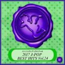 2017 J-POP BEST HITS Vol.24(オルゴールミュージック)/西脇睦宏