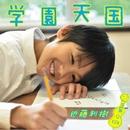 学園天国/近藤利樹