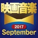 新作映画音楽17年9月/スターライト オーケストラ&シンガーズ
