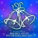 2018 BELL SOUND WINTER SONGS BEST HITS/ベルサウンド 西脇睦宏