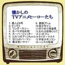 懐かしのTV アニメヒーローたち/アニメ・キッズ、パパズ&ママズ