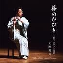 篠のひびき~祈りとピアノと共に~Rika Ohno Live in Concert/大野利可