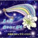 星の河~ニューバージョン~/大前あつみ&サザンクロス