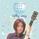 ラムネセンチメンタル/Milky way