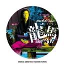 NHK スペシャル「ドラマ 龍馬最後の30日」オリジナル・サウンドトラック/配島邦明