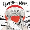 炭坑節 TANKO BUSHI/Quarter To Africa