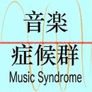 音楽症候群/宮野徹
