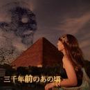 三千年前のあの日(実写版)/天宮理緒