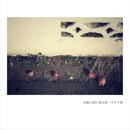 北風小僧の寒太郎 (PCM 96kHz/24bit)/キヲク座