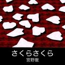 さくらさくら(プログレ風)/宮野徹