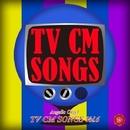 TV CM SONGS Vol.6(オルゴールミュージック)/西脇睦宏