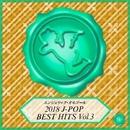 2018 J-POP BEST HITS Vol.3(オルゴールミュージック)/西脇睦宏