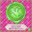 2018 J-POP BEST HITS Vol.4(オルゴールミュージック)/西脇睦宏