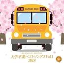 入学卒業ベストソングスVol.1(オルゴールミュージック)/西脇睦宏